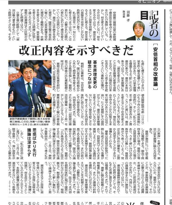 覚え書:「<記者の目>安倍首相...